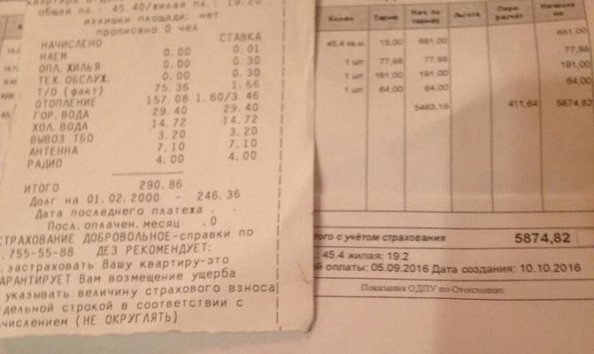 За 16 лет плата за  ЖКХ выросла почти в 10 раз в долларах и в 20 раз в рублях