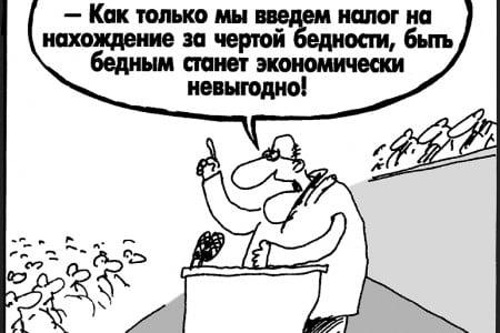 Безработные будут платить налог в 20 000 рублей