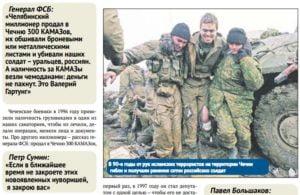 Гартунга обвиняют в продаже чеченцам 300 бронированных КАМАЗов во время войны
