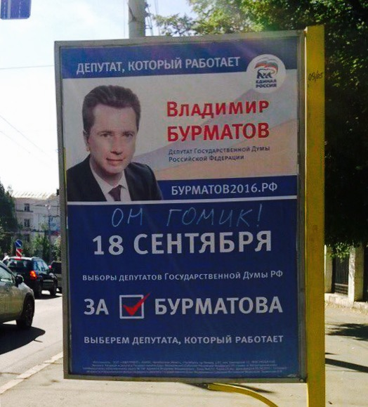 Кандидата Бурматова финансируют иностранцы