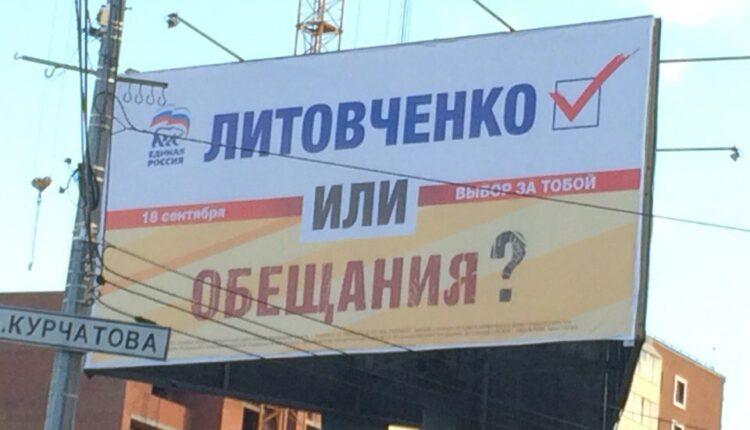 Предвыборные бои в грязи: «чернуха» от «единоросса» Литовченко
