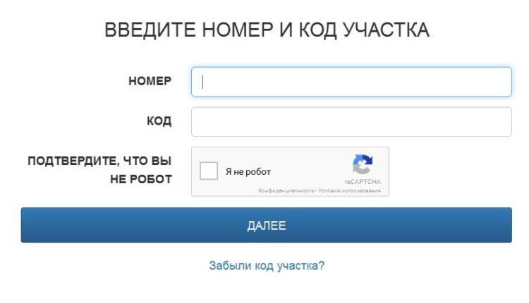 Тайная «партийная инструкция» для членов избиркомов: Закулисье выборов на Южном Урале