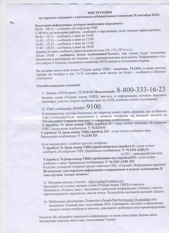1474280567_chelyabinsk-foto-2