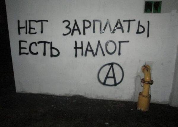 По стопам «батьки» Лукашенко: В России готовы ввести налог на неработающих