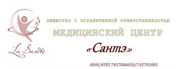 Саткинскому медцентру «Сантэ» запретили лечить людей без лицензии