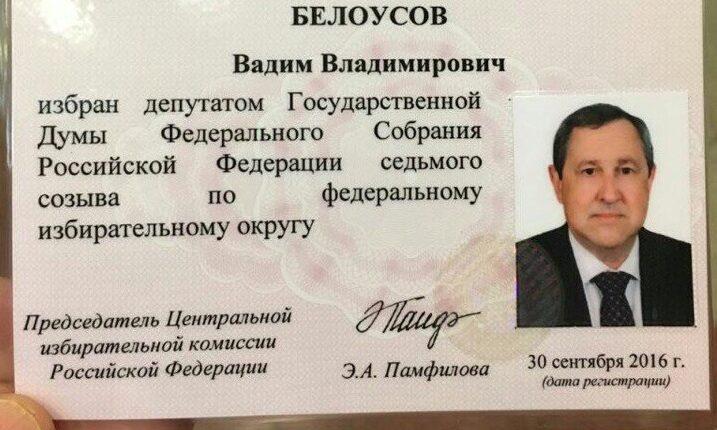 Партнёр Юревича Вадим Белоусов прошёл в Госдуму