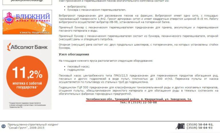 Борис Дубровский практически все активы сосредоточил в Троицком районе