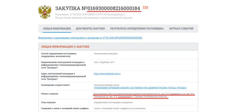 Еще один аукцион по устройству асфальта к компании Бориса Дубровского