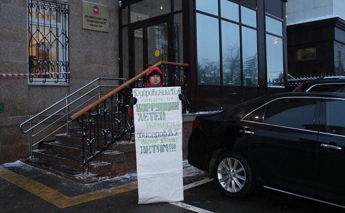 Губернатор Дубровский «не видит» пикетов у здания своей администрации против коррупции в  Копейске