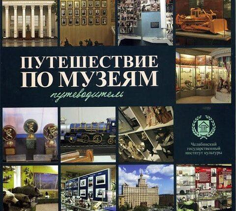 Путешествие по музеям города Челябинска