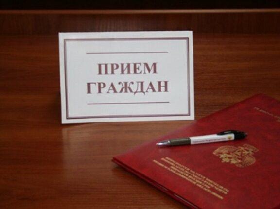 Общероссийский день приема граждан в прокуратуре – 12 декабря