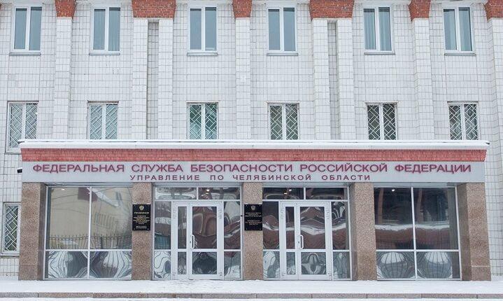 Новый глава УФСБ Юрий Никитин прибыл на Южный Урал