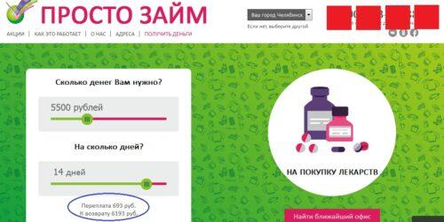 просто займ челябинск номер телефонарусские деньги официальный сайт москва