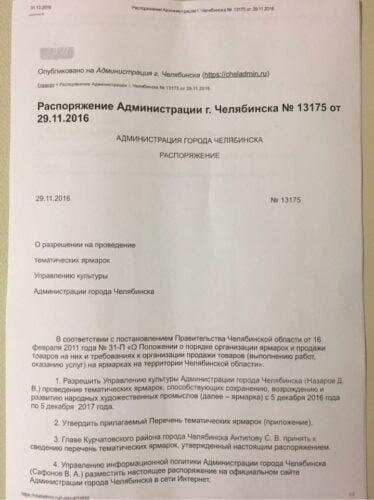 Евгений Тефтелев и распоряжение Администрации