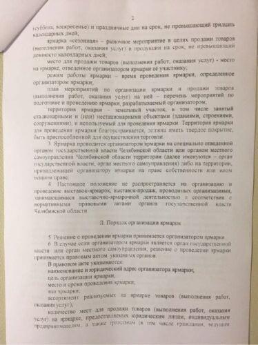 Евгений Тефтелев преступил букву закона