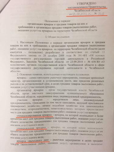 Евгений Тефтелев ушел от понятия тематические ярмарки