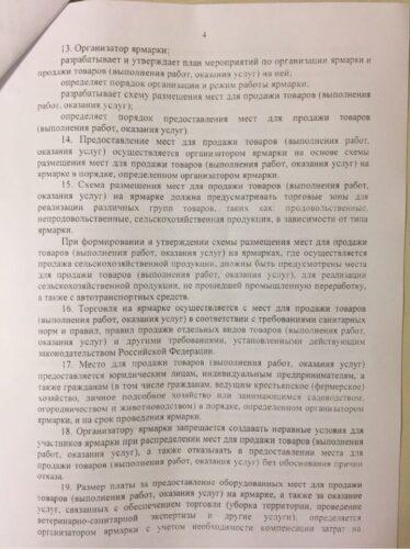 Евгений Тефтелев глава Челябинска