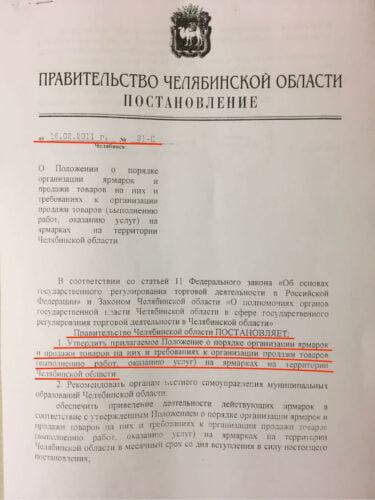 Евгений Тефтелев наплевал на постановление правительства
