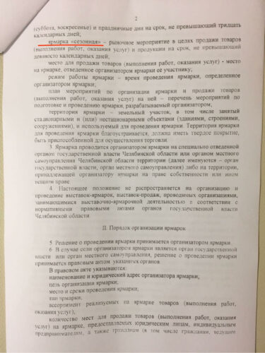 Евгений Тефтелев заменил понятие тематических ярмарок