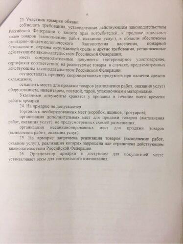 Евгений Тефтелев решил заняться рэкетом