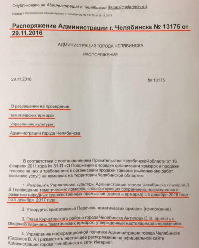 """Евгений Тефтелев подписал """"свое"""" постановление"""