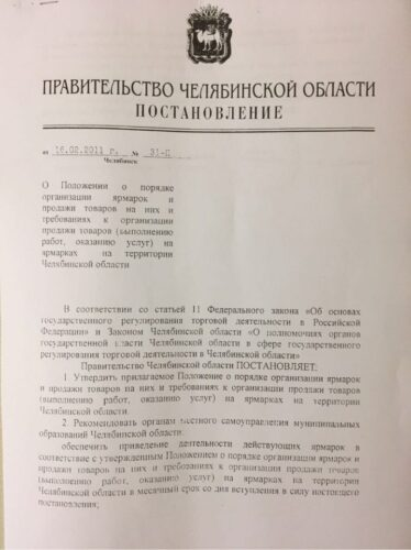 Евгений Тефтелев грубо нарушил закон