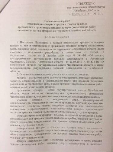 Евгений Тефтелев и Правительство Челябинской области