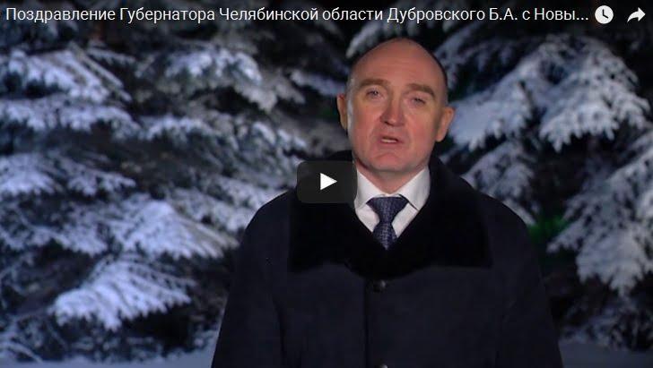 Дубровский, похоже, «принял на грудь» перед новогодним поздравлением