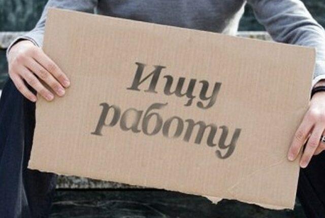 Каждый шестой в России – безработный