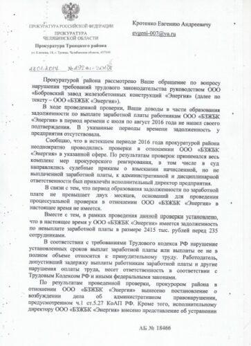Бизнес Бориса Дубровского не платит зарплаты