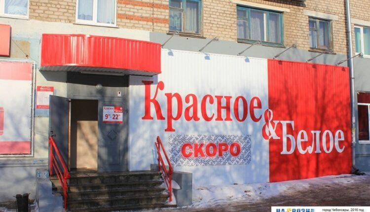 Челябинские вывески алкомаркета «Красное & Белое» – в центре скандала