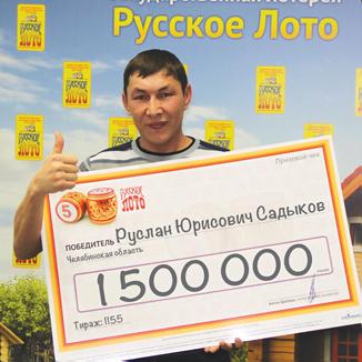 Экскаваторщик из Челябинской области выиграл в лотерею 1,5 млн рублей