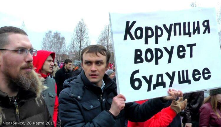 В Челябинске судят участников антикоррупционного митинга