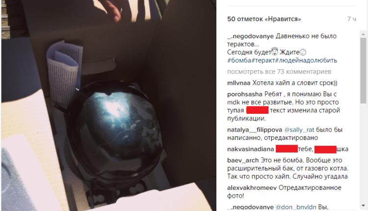 Девушку в Инстаграме затравили за пророчество о теракте