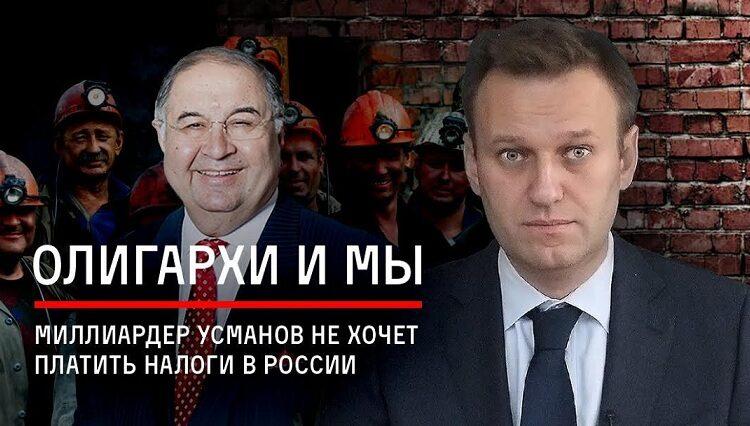 Навальный разрушит репутацию Усманова. ВИДЕО