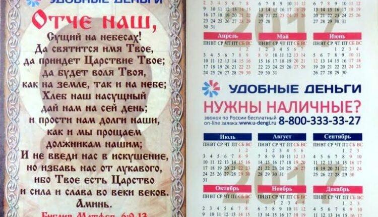 Челябинские ростовщики-«мироеды» поплатятся за святотатство