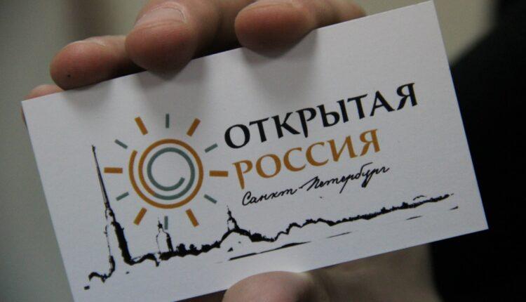 У Минюста нет претензий к «Открытой России»