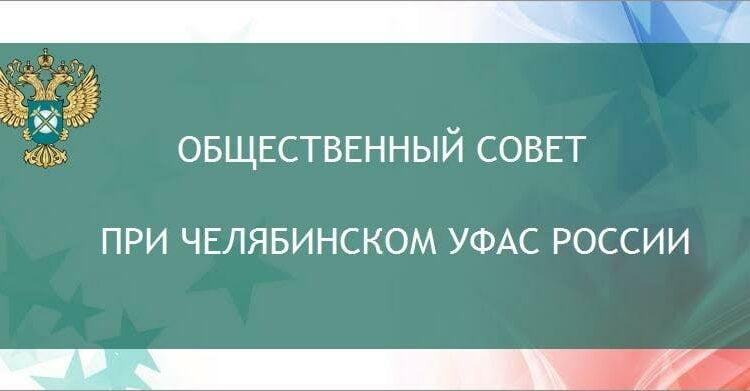 Сформирован состав Общественного совета при Челябинском УФАС России