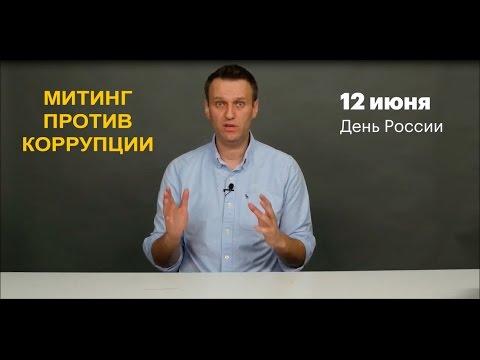 Власти Челябинска запретили проводить 12 июня митинг Навального на Алом поле
