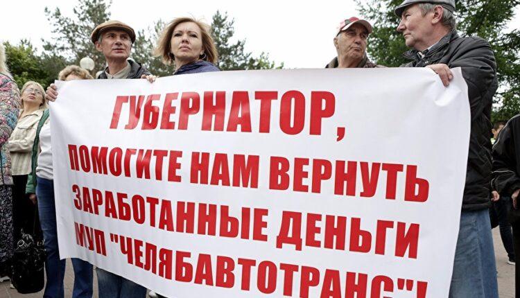 В Челябинске прошел пикет обманутых водителей и кондукторов