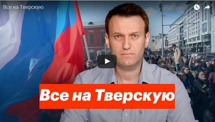 Навальный выйдет на Тверскую