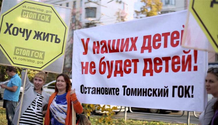 Власти боятся несанкционированного митинга «СТОП ГОК». Прессуют по всем фронтам