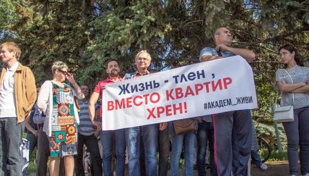 Обманутых дольщиков в России набралось на целый город