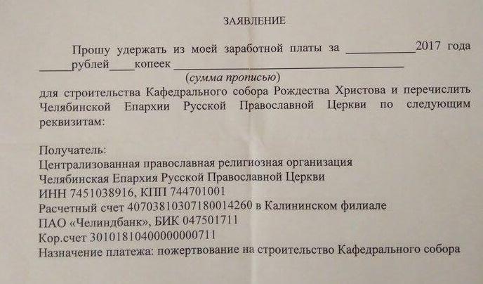 Скандал с принудительным сбором средств на храм в Челябинске – фейк. Но основанный на реальных событиях