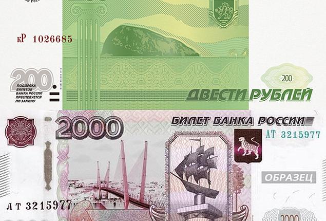 В России появились банкноты номиналом 200 и 2 000 рублей