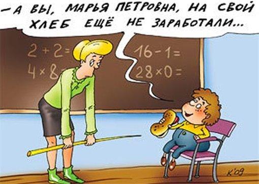 Профессию учителя загнали «под плинтус»