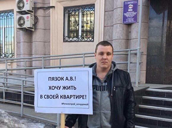 Чемоданы и палатки под запретом: дольщикам «Речелстроя» отказали в проведении акции протеста