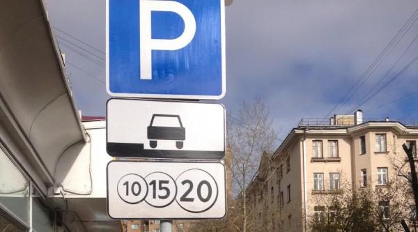 В Челябинске затормозили введение платных парковок