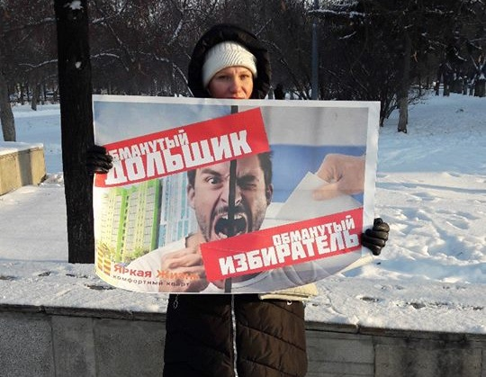 50 обманутых дольщиков могут стать озлобленными избирателями. ФОТО из центра Челябинска