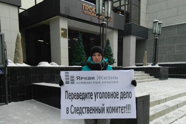 Челябинские дольщики провели пикет у областной прокуратуры